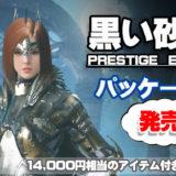 黒い砂漠PS4、XBOXパッケージ版発売!プレステージエディションサムネ