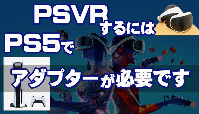 PS5でPSVRプレイするにはアダプターが必要サムネ