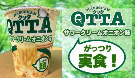 【QTTA】サワークリームオニオン味でほっこりしてみる!レビュー