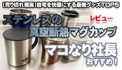 【マコなり社長おすすめマグカップ】タンブラーをレビュー(真空断熱)