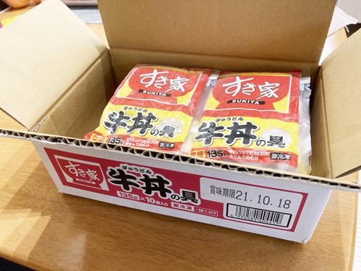 すき家冷凍牛丼の具箱買い