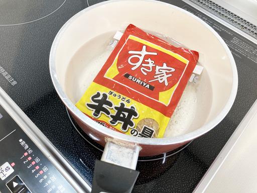 すき家冷凍牛丼の具湯せん調理
