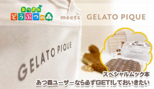【あつ森】×【GELATO PIQUE】スペシャルムック本 レビュー