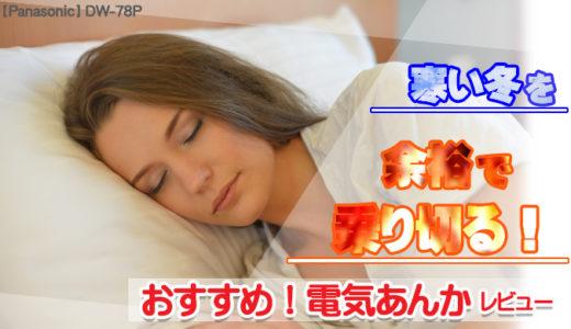 電気あんかで足元ぽかぽか☆【Panasonic】 DW-78Pレビュー(8年間使用)