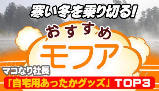 【マコなり社長オススメの自宅用あったかグッズ】mofua(モフア)レビュー