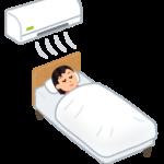 エアコンをつけて寝る