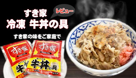 【すき家】冷凍 牛丼の具はまずいのか?レビュー