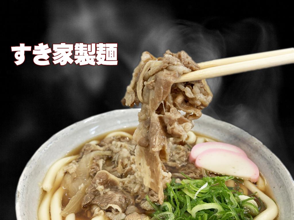 すき家製麺