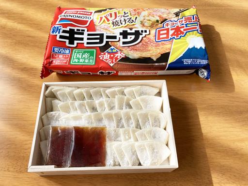 【お取り寄せ】白石麻衣さんおすすめ!一口餃子 味の素冷凍餃子と比べる