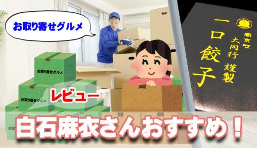 【お取り寄せ】白石麻衣さんおすすめ!一口餃子 レビュー