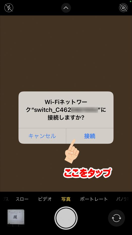 Switch本体からスマホへ転送11