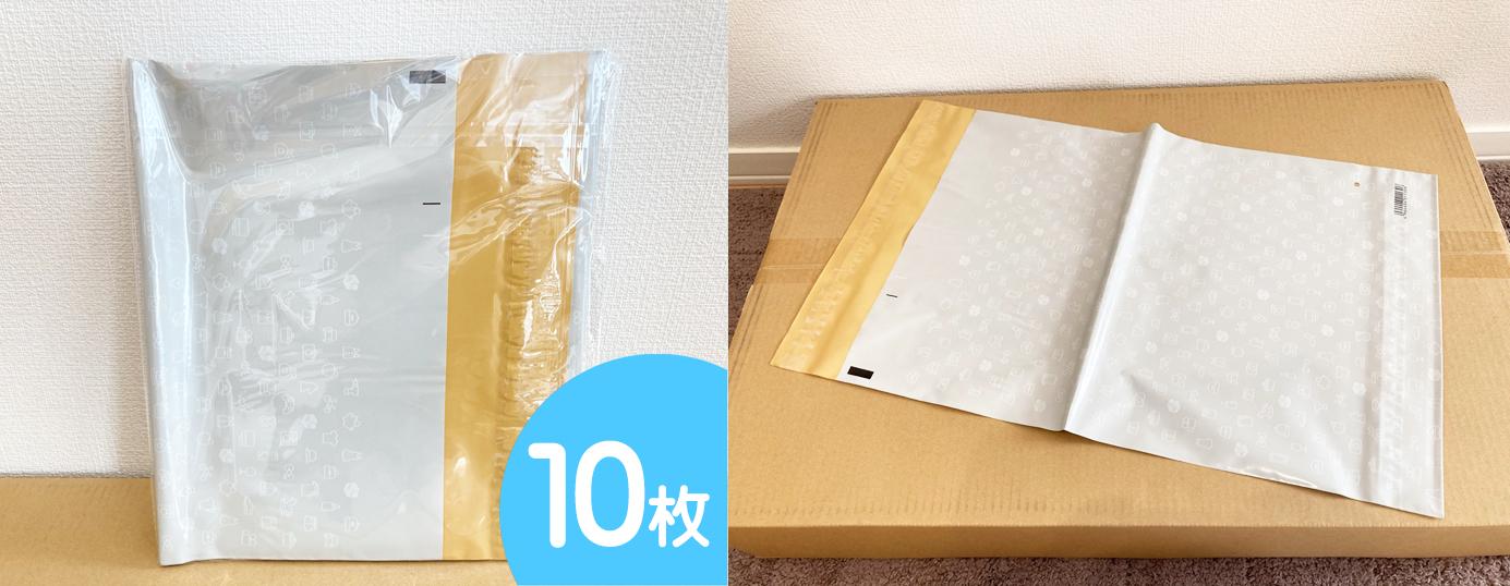 【梱包資材】公式メルカリ資材キットを買ってみた!宅配ビニール袋10枚
