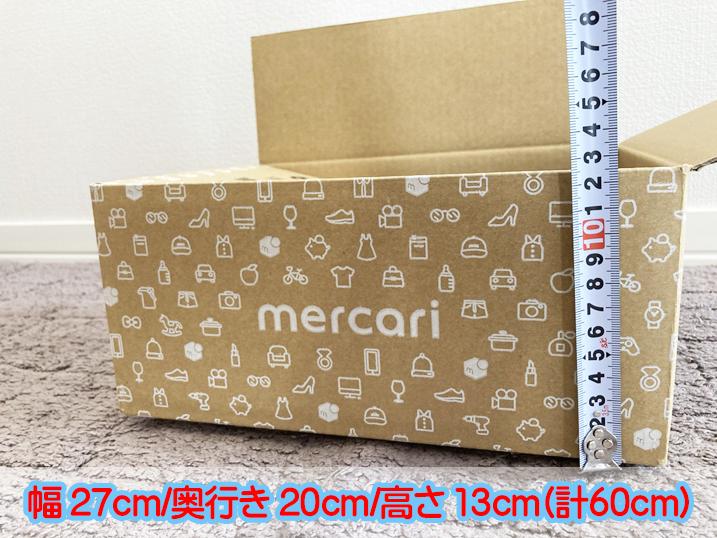 【梱包資材】公式メルカリ資材キットを買ってみた!60サイズ段ボールサイズ
