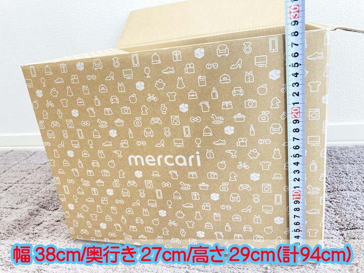 【梱包資材】公式メルカリ資材キットを買ってみた!100サイズ段ボールサイズ