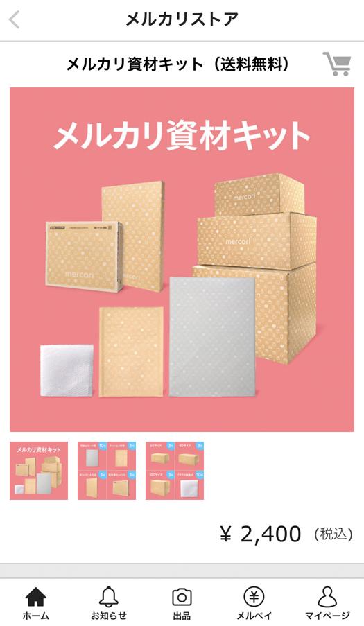 【梱包資材】公式メルカリ資材キットを買ってみた!スターターキットおすすめ!