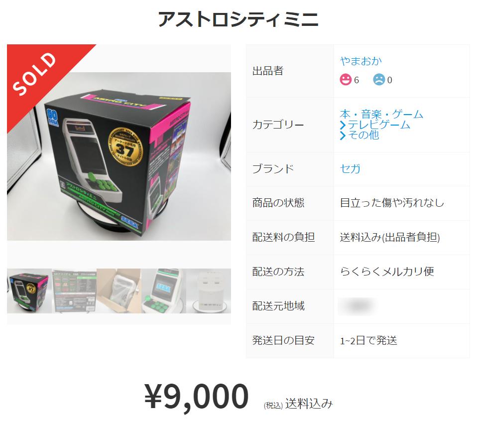 【梱包資材】公式メルカリ資材キットを買ってみた!アストロシティミニ秒で売れた!