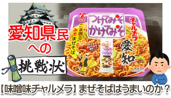 【愛知県民への挑戦状?!】味噌味チャルメラ まぜそばはうまいのか?レビュー サムネ
