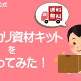 【梱包資材】公式メルカリ資材キットを買ってみた!(送料無料) サムネ