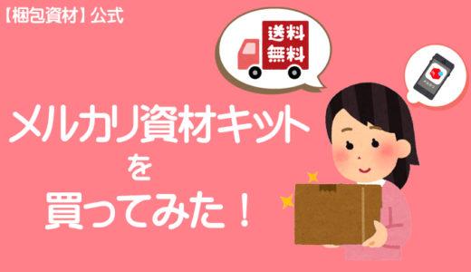 【梱包資材】公式メルカリ資材キットを買ってみた!(送料無料)