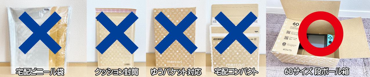 【梱包資材】公式メルカリ資材キットを買ってみた!(送料無料) PS5コントローラー梱包に適した資材