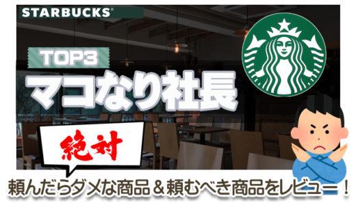 【マコなり社長おすすめスタバ】頼んだらダメな商品&頼むべき商品をレビュー!