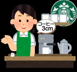 【マコなり社長】スタバ頼んだらダメな商品&頼むべき商品をレビュー! エスプレッソ3cmイラスト