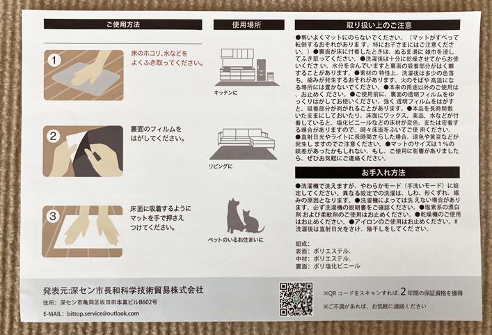 【BITTOP】老犬にやさしいペット用カーペット レビュー お取り扱い事項