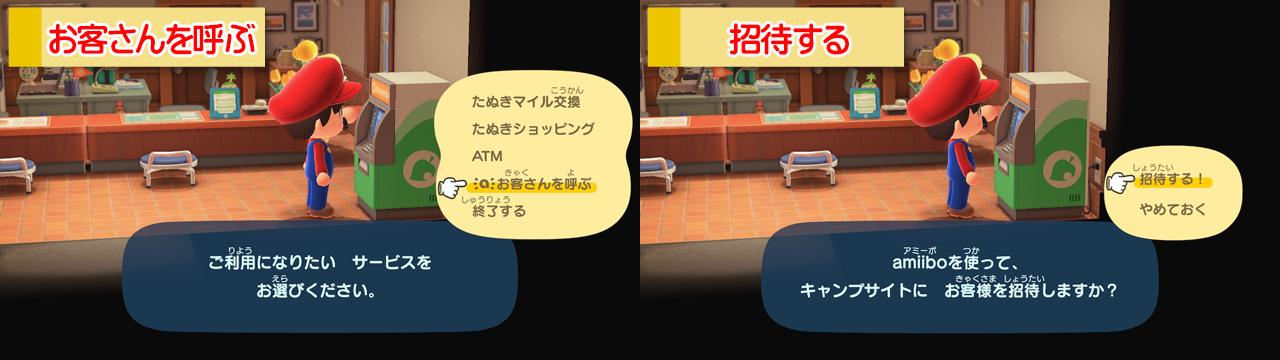 【あつ森】サンリオ amiiboカードでレア家具をGETする方法!お客さんを呼ぶ