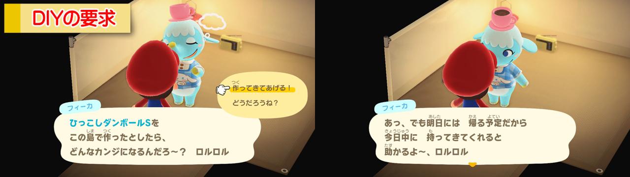 【あつ森】サンリオ amiiboカードでレア家具をGETする方法!DIYの要求