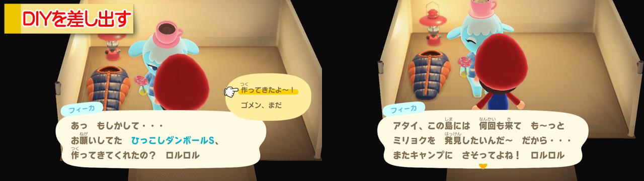 【あつ森】サンリオ amiiboカードでレア家具をGETする方法!DIYを差し出す