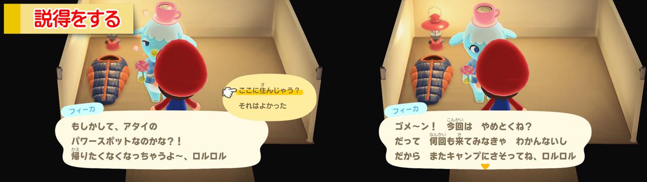 【あつ森】サンリオ amiiboカードでレア家具をGETする方法!移住の説得をする