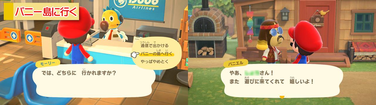 【あつ森】サンリオ amiiboカードでレア家具をGETする方法!パニーの島に行く