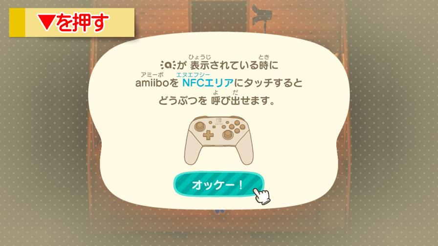 【あつ森】サンリオ amiiboカードでレア家具をGETする方法!amiibo▼ボタンを押す