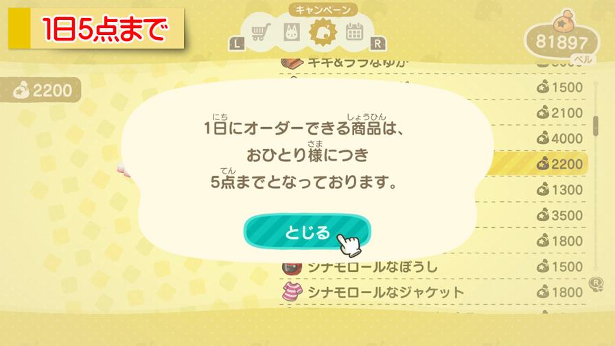 【あつ森】サンリオ amiiboカードでレア家具をGETする方法!購入は1日5点まで