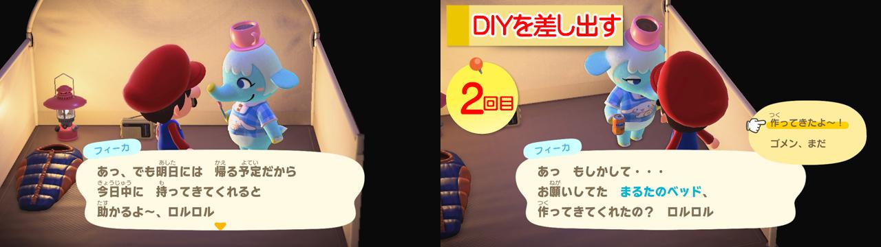 【あつ森】サンリオ amiiboカードでレア家具をGETする方法!DIYを差し出す2回目