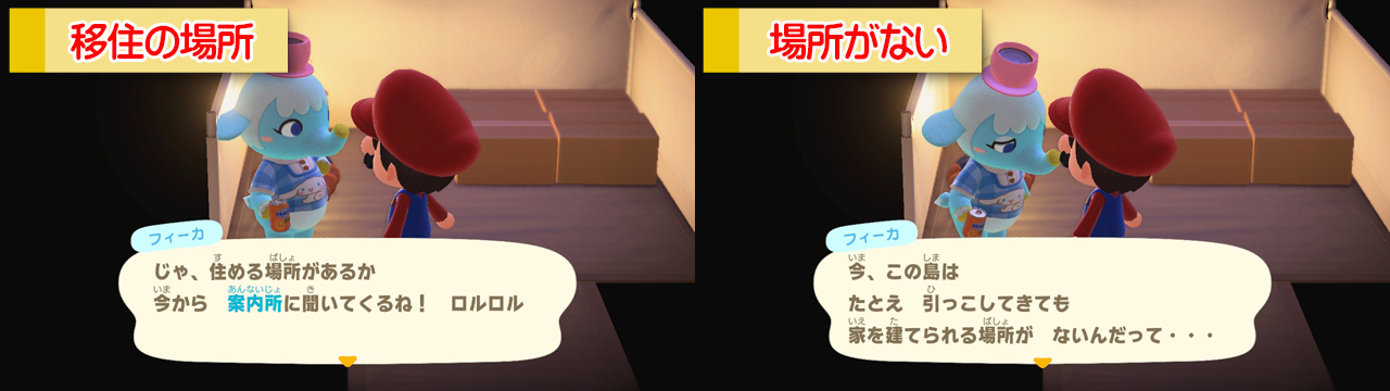【あつ森】サンリオ amiiboカードでレア家具をGETする方法!移住の場所がない