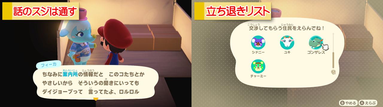 【あつ森】サンリオ amiiboカードでレア家具をGETする方法!住人の立ち退きリスト