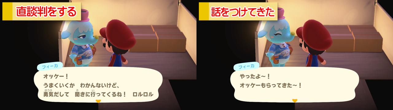【あつ森】サンリオ amiiboカードでレア家具をGETする方法!話をつけてきた