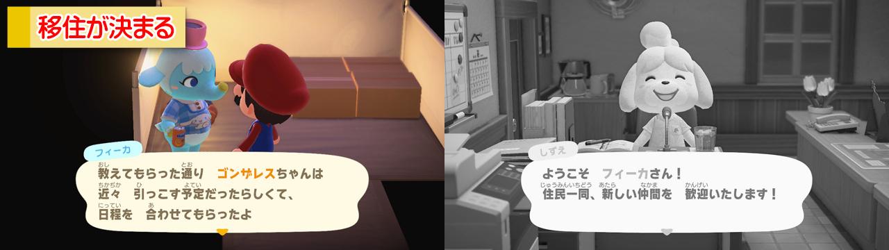 【あつ森】サンリオ amiiboカードでレア家具をGETする方法!移住が決まる