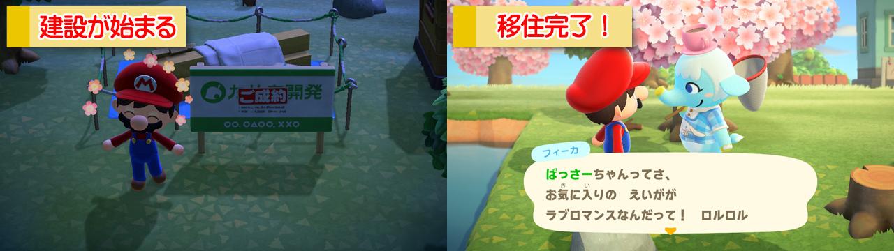 【あつ森】サンリオ amiiboカードでレア家具をGETする方法!移住完了