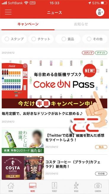 【検証】コカ・コーラ自販機サブスクのおすすめできない理由とは!?申込みは難しいのか?