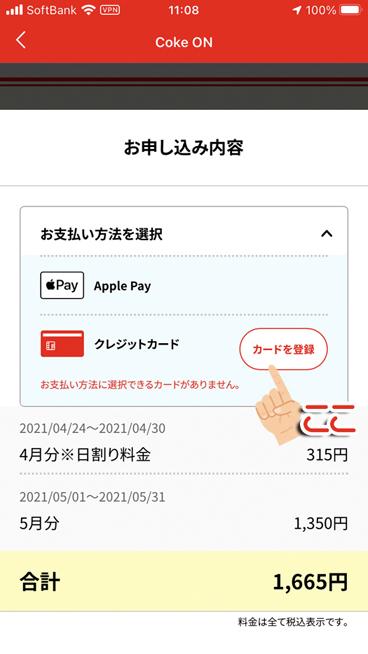 【検証】コカ・コーラ自販機サブスクのおすすめできない理由とは!?支払い方法を選択