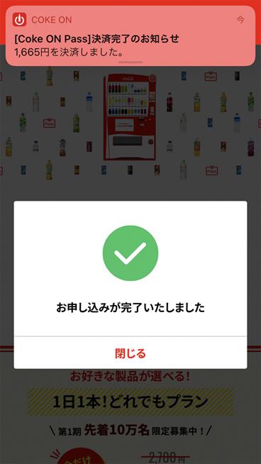 【検証】コカ・コーラ自販機サブスクのおすすめできない理由とは!?申込み手続き完了
