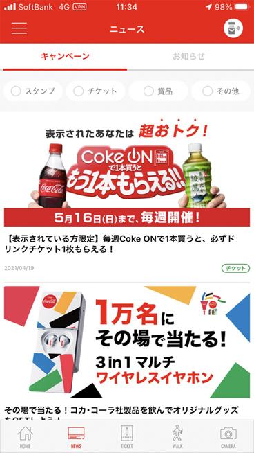 【検証】コカ・コーラ自販機サブスクのおすすめできない理由とは!? Coke ON Pass利用してみた!