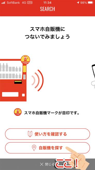 【検証】コカ・コーラ自販機サブスクのおすすめできない理由とは!?対応自販機を探す