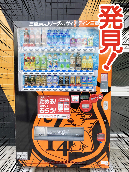 【検証】コカ・コーラ自販機サブスクのおすすめできない理由とは!?対応自販機を発見!