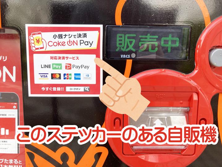 【検証】コカ・コーラ自販機サブスクのおすすめできない理由とは!?対応している機種か確認