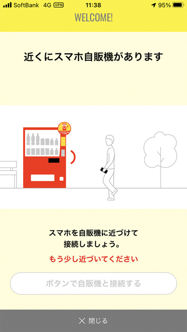 【検証】コカ・コーラ自販機サブスクのおすすめできない理由とは!?アプリを起動して自販機に近づく