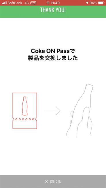 【検証】コカ・コーラ自販機サブスクのおすすめできない理由とは!?飲み物が自販機から出てくる