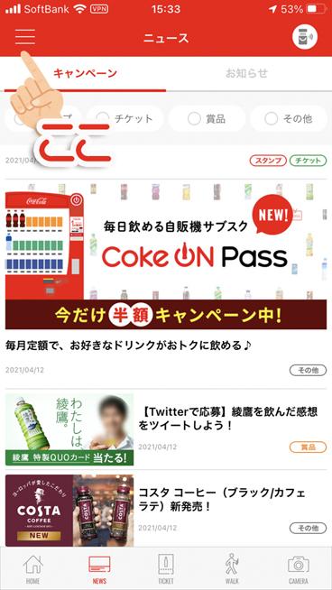 【検証】コカ・コーラ自販機サブスクのおすすめできない理由とは!?申込み内容を確認する